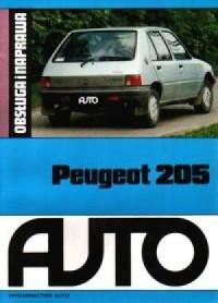 Peugeot 205 - okładka książki