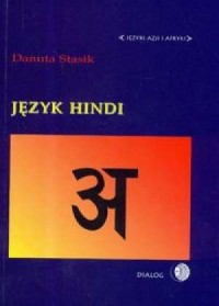 Język Hindi - okładka książki