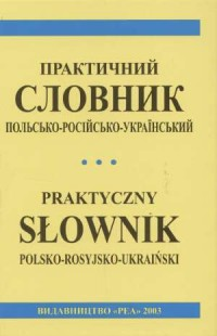Praktyczny słownik polsko-rosyjsko-ukraiński - okładka podręcznika