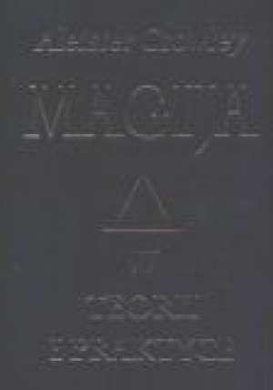 Magija w teorii i praktyce - okładka książki