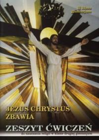 Jezus Chrystus zbawia. Religia. Klasa 2. Gimnazjum. Zeszyt ćwiczeń - okładka podręcznika