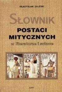Słownik postaci mitycznych w literaturze i sztuce - okładka książki