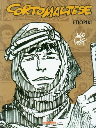 Corto Maltese. Etiopiki - okładka książki