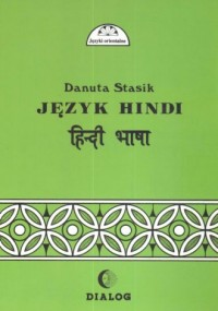 Język hindi cz. 2 - okładka książki