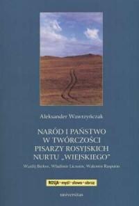 Naród w twórczości pisarzy rosyjskich nurtu wiejskiego - okładka książki