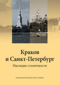 Krakow i Sankt-Peterburg (wersja rosyjska) - okładka książki
