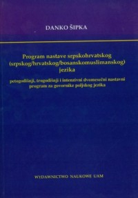 Program nastave srpskohrvatskog (srpskog /hrvatskog/ bosanskomuslimanskog) jezika - okładka książki