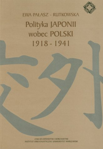 Polityka Japonii wobec Polski 1918-1941 - okładka książki