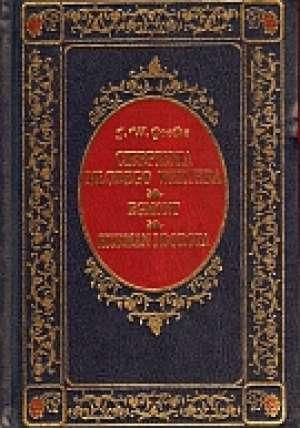 Cierpienia młodego Wertera/Egmont/Herman - okładka książki