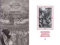 Świętych obcowanie + Rodzinna kronika wigilijna - okładka książki