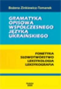 Gramatyka opisowa współczesnego języka ukraińskiego - okładka książki
