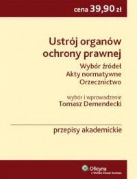 Ustrój organów ochrony prawnej - okładka książki