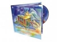 Zaczarowana Katarynka. Kołysanki (CD) - pudełko audiobooku
