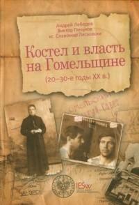 Kostel i wlast na Homelszczinie - okładka książki