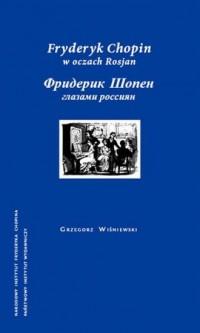 Fryderyk Chopin w oczach Rosjan - okładka książki