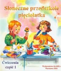 Słoneczne przedszkole pięciolatka. Ćwiczenia cz. 1 - okładka książki