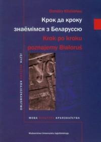 Krok po kroku poznajemy Białoruś - okładka książki