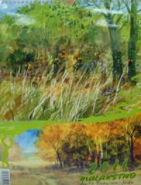 Kalendarz Malarstwo 2011 - okładka książki