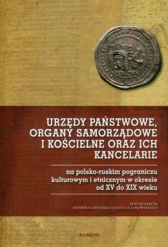 Urzędy państwowe, organy samorządowe - okładka książki