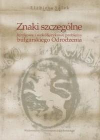Znaki szczególne. Językowe i wokółjęzykowe problemy bułgarskiego Odrodzenia - okładka książki