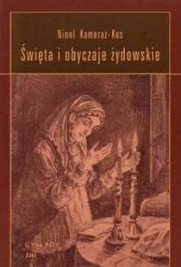Święta i obyczaje żydowskie - okładka książki