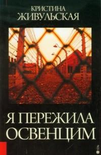 Przeżyłam Oświęcim (wersja rosyjska) - okładka książki