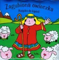 Zagubiona owieczka. Książka do kąpieli - okładka książki