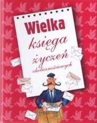 Wielka księga życzeń okolicznościowych - okładka książki