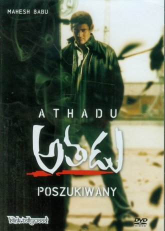 Athadu (DVD) - okładka filmu