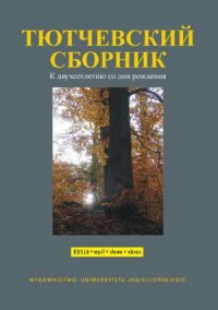 Tjutczewskij Sbornik. K dwóchsotlietiju so dnia rożdienija - okładka książki