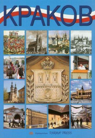 Kraków (wersja rosyjska) - okładka książki