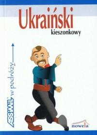 Ukraiński kieszonkowy w podróży. Rozmówki - okładka książki