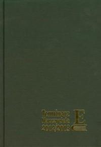 Terminarz nauczyciela 2012/2013 - okładka książki