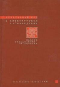Kulturnyj kod w literaturnom proizwiedienii - okładka książki