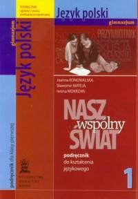 Nasz wspólny świat. Klasa 1. Gimnazjum. Język polski. Podręcznik do kształcenia językowego - okładka podręcznika