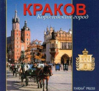 Kraków. Królewskie miasto (wersja - okładka książki
