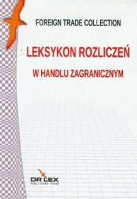 Leksykon rozliczeń w handlu zagranicznym - okładka książki