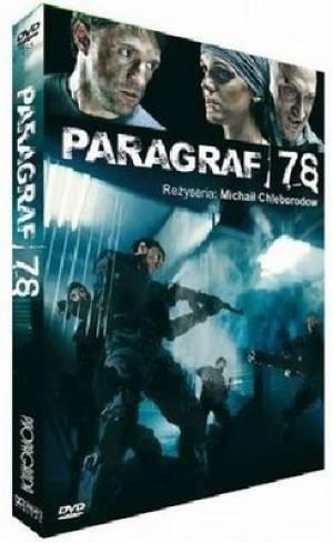 Paragraf 78 (DVD) - okładka filmu