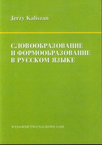 Słowotwórstwo a fleksja w języku - okładka książki