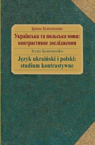 Język ukraiński i polski: studium - okładka książki
