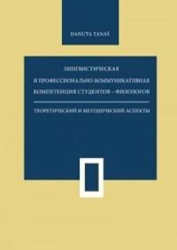 Lingwistyczna i profesjonalno-komunikacyjna kompetencja studentów filologów - okładka książki