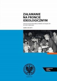 Załamanie na froncie ideologicznym. Stowarzyszenie Dziennikarzy Polskich od Sierpnia 80 do stanu wojennego - okładka książki