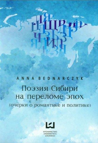 Poezja Syberii na przełomie epok. - okładka książki