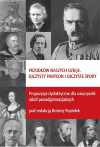 Przodków naszych dzieje. Ojczysty panteon i ojczyste spory - okładka książki