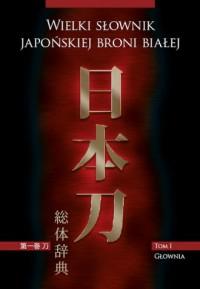 Wielki słownik japońskiej broni białej. Tom 1. Głownia - okładka książki
