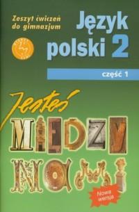 Jesteś między nami 2. Język polski. Gimnazjum. Zeszyt ćwiczeń cz. 1 - okładka podręcznika