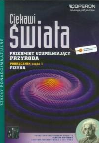 Ciekawi świata. Przedmiot uzupełniający Przyroda. Szkoła ponadgimnazjalna. Podręcznik cz. 1. Fizyka - okładka podręcznika