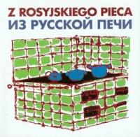 Z rosyjskiego pieca - okładka książki