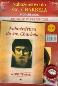Nabożeństwo do św. Charbela. Modlitewnik - okładka książki