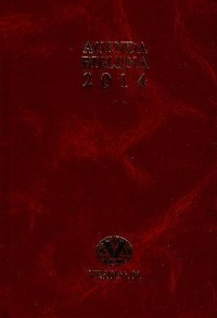 Agenda Biblijna 2014 - okładka książki